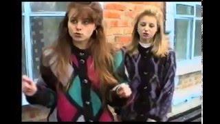 Песни 90 х - ДЕВУШКИ ПОЮТ - СТАРОЕ ВИДЕО - НОСТАЛЬГИЯ - 1990-е - ПРИКОЛ