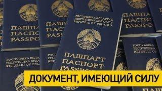 Интересные факты о белорусском паспорте