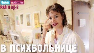 Натали Неведрова попала в психбольницу! Орёл и Решка. Рай и Ад-2