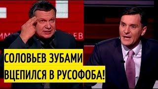 Скандал в прямом эфире! ВЗБЕШЕННЫЙ Соловьев размазал польского эксперта!
