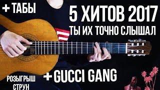 5 ХИТОВ 2017 на гитаре +Gucci Gang (+табы) ФИНГЕРСТАЙЛ Popular songs guitar