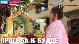 Регина Тодоренко просит Будду о помощи! Орёл и Решка. Рай и Ад-2