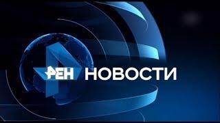 Новости РЕН ТВ 20.03.2018 Последний выпуск. НОВОСТИ СЕГОДНЯ