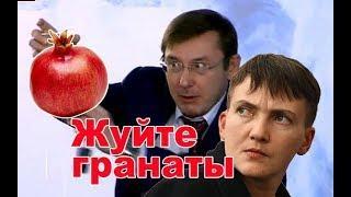 Луценко - Савченко: Не надо меня пугать, жуйте гранаты!