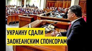 Украина больше НЕ НЕЗАЛЕЖНАЯ: В Верховной Раде заявили об утрате Украиной суверенитета! Срочно!