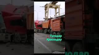 ДТП на шлюзах Краснодарского водохранилища,М4 Дон