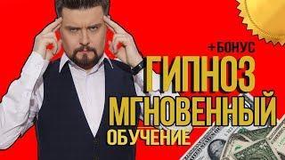 ОБУЧЕНИЕ ГИПНОЗУ|Мгновенный  гипноз.Уличный гипноз.Техника гипноза +КОНКУРС 5000 рублей!