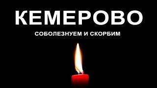 Из за трагедии в Кемерово звезды отказались от выступлений   (28.03.2018)