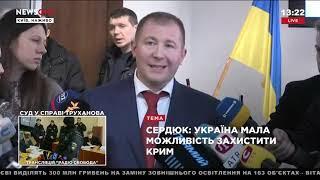 Сердюк: Крым сдали для того, чтобы провести выборы президента 15.02.18