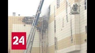 МЧС: обгоревшая конструкция кемеровского ТЦ сильно просела - Россия 24