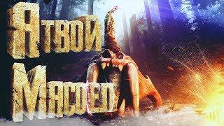 Тупой Кошара! | Far Cry Primal | Ненормативный юмор (1/?)