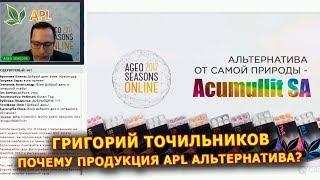 ► APLGO ✨ Альтернатива от самой  природы технология Acumulit SA. Григорий Точильников - врач онколог