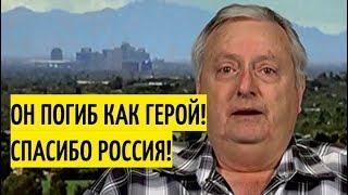 Ветеран из США на американском ТВ не смог сдержать слёз, рассказывая о подвиге Романа Филиппова