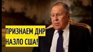 """Срочно! Супер откровенное интервью Лаврова об отношениях с США и Украиной """"США нам не указ!"""""""