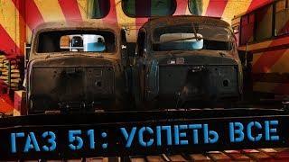 Новый френч для вояки и работяги. Реставрация ГАЗ-51 за 90 дней