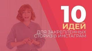 10 идей для закрепленных сториз в инстаграм. GureevaTV