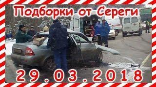 Подборка дтп и аварии 29.03.2018 на видеорегистратор март 2018