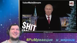 ValorMainStream ВСЕ ПУПЫ РЕАКЦИЯ ЛУЧШИЕ RYTP #РиМреакция