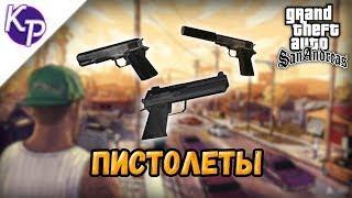 GTAпедия №11 - Пистолеты