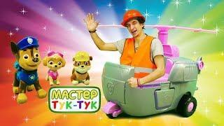 Мультик Щенячий Патруль - Машинки и ремонт -Тук-Тук Шоу