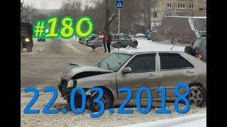 Подборка ДТП и Аварий за 22 03 2018 Нереальные водилы