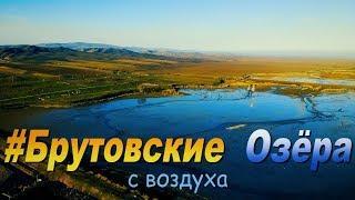 #БРУТОВСКИЕ  #ОЗЁРА  с #воздуха  #СЕВЕРНАЯ  #ОСЕТИЯ - Алания .
