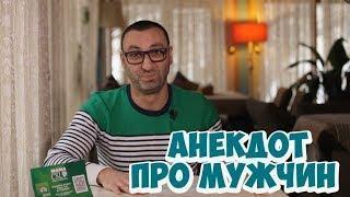 Одесский юмор! Смешной анекдот про женщин и мужчин! (02.02.2018)