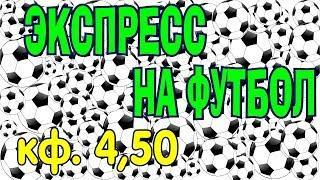 Экспресс на футбол, Ла Лига, Лига 1, Ставки на спорт