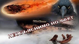 ТОП 5, НЕОБЪЯСНИМО НО ФАКТ, (Inform Grup TV)