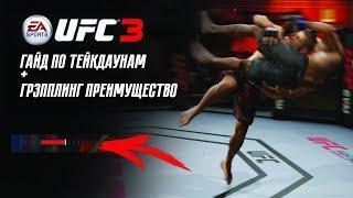 UFC 3 КАК ДЕЛАТЬ ТЕЙКДАУН+ГРЕППЛИНГ ПРЕИМУЩЕСТВО!(СЕКРЕТЫ,ФИШКИ,ОБУЧЕНИЕ,ГАЙД)