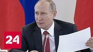 Путин призвал разбюрократить науку - Россия 24