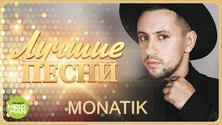 MONATIK - Лучшие песни 2018