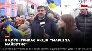 Саакашвили: мы будем расширять акции протеста на все регионы Украины 04.02.18