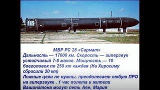 """Послание Владимира Путина  начались испытания ракет """"Сармат"""""""