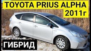 Авто из Японии - Обзор TOYOTA PRIUS ALPHA гибрид  2011 год от 695000 рублей с аукциона Японии