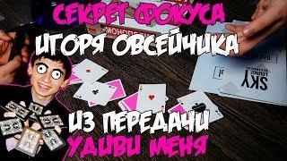 ФОКУС из УДИВИ МЕНЯ от ИГОРЯ ОВСЕЙЧИКА / ОБУЧЕНИЕ