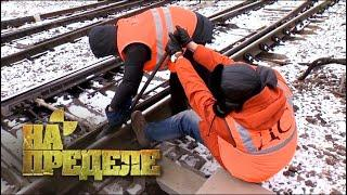 Железная дорога | На пределе с Александром Колтовым