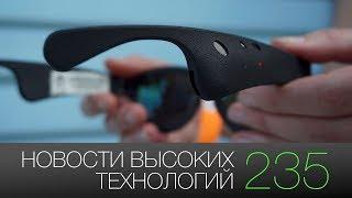 Новости высоких технологий #235: AR-очки от Bose и эко-шины