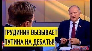 """""""Устроим БУНТ по всей стране!"""" Срочное заявление Зюганова против власти и Путина"""