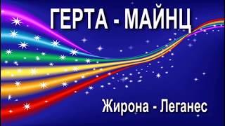 ГЕРТА - МАЙНЦ / Жирона - Леганес / Прогноз и Ставки на спорт