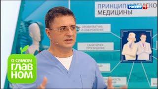 О самом главном: Диеты от гипертонии, атеросклероза и рака, гипотиреоз/гипертиреоз, земская медицина