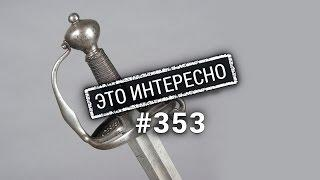 Это интересно 353:  Шпага. Интересные факты