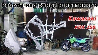 Пескоструй, покраска рамы и маятника Kawasaki KDX250. Эндуро потрошители, часть №2