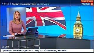 Лондон ждёт СИММЕТРИЧНЫЙ ответ за антироссийскую политику! Новые подробности в деле Скрипаля