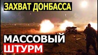 Экстренная новость: Порошенко готовит МАСШТАБНУЮ атаку на ДОНБАСС!