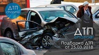 Подборка ДТП за 25.03.2018 год