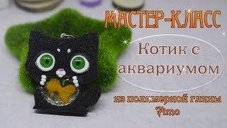 Мастер-класс: Котик с аквариумом из полимерной глины FIMO/polymer clay tutorial