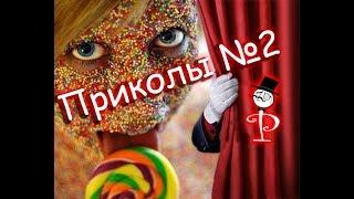 Подборка приколов, розыгрышей, юмора от Poduracki №2. Best, fail! Лучшее на YouTube! LOL!!!