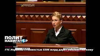 ГТС Украины стоимостью $300 млрд дарят неизвестно кому