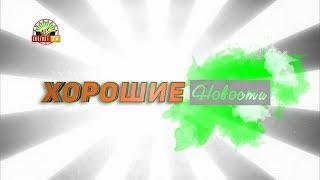 «Хорошие новости»: Выпуск №428. Футбольные каникулы. Фестиваль мод в Донецке